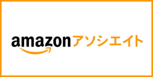 「アマゾンアソシエイト」の画像検索結果