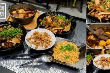 【台南美食】海安路美食 不沾醬滷味 黑豬肉燥飯 手工麵食 飲料免費喝~遇見滷水工坊