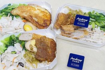 【台南美食】清爽便當 傳承海產店老味道與堅持 傳統口味便當 外帶 外送 內用~羨食飯堂food envy