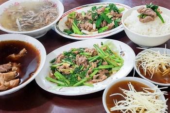 【台南美食】開了數十年的老店 約金華路與健康路口 羊肉專賣店~金華路無名羊肉