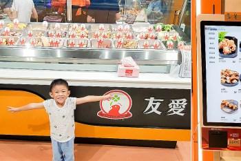 【中西區美食】友愛鹹酥雞搬新家 在地40年鹹酥雞老店 電腦化點餐~~友愛鹹酥雞