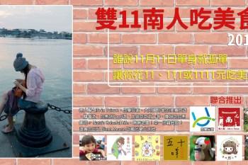 【台南美食活動】雙11來台南吃美食 誰說11月11日單身就孤單~~2019雙11南人吃美食