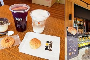 【台南美食】爆漿小泡芙1顆10元買十送一|買咖啡送餅乾~~多麼胖咖啡-爆漿泡芙烘培專賣店(永華店)
