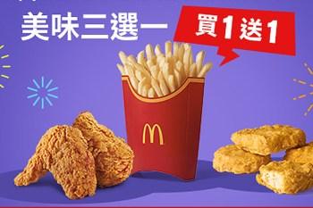 【速食優惠】大家吃起來!麥當勞買一送一|大薯、麥克雞塊、勁辣香雞翅通通買一送一