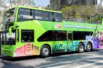【臺南旅遊】從巨人角度看臺南 台南雙層巴士3條路線2種價位 輪椅可搭乘~~臺南開頂雙層巴士
