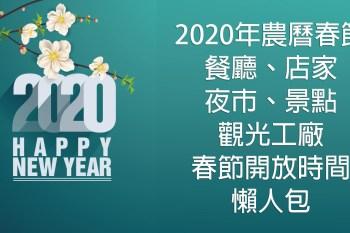 【台南-2020春節】台南春節期間出門覓食、旅遊必備|超過100家美食店家|超過40個旅遊資訊~~春節營業懶人包