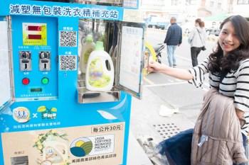 【台南販賣機】自帶瓶子1000cc洗衣精只要30元|減塑無包裝洗衣機補充站|比補充包更環保更便宜|環保減塑|買多少自己選擇~~洗寶公司/便利家洗衣精補充站