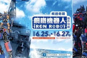 【台南景點】全球最強鋼鐵機器人集結在臺南 軍艦上的機器人創作特展 巨型鋼鐵機器人入侵德陽艦~~安平定情碼頭德陽艦園區-艦證奇蹟-鋼鐵機器人創作特展