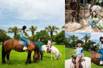 【台南景點】騎乘馬匹漫步草原及海邊 體驗英式馬術騎馬快感 餵食動物 免費參觀~~台南市立馬術場