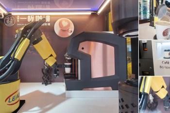 【台南飲料】台南首間機械手臂咖啡|智慧咖啡24小時隨時想喝都可以買到|機器也會拉花~~啡常站