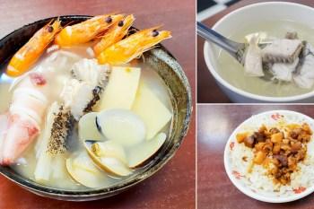 【台南美食】被鮮魚湯耽擱的海產粥|一碗海產粥五種海鮮|鮮魚套餐105元起~~文南森深海鮮魚湯