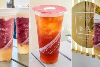 【台南飲料】連鎖新品牌在台南 季節限定霸氣葡萄飲品系列 奉茶日買一送一~~三分春色台南華北店