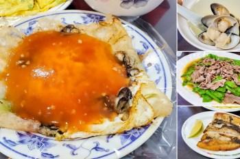 【台南美食】在地人推薦台南蚵仔煎老店 煎蚵蛋 煎魚肚 熱炒~~秋茂園蚵仔煎