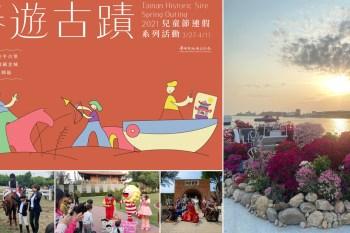 【臺南活動】兒童節連假系列活動|南市5大古蹟景點規劃了豐富多樣的活動|兒童節當天購票還贈送小禮物~~兒童節連假系列活動臺南