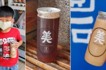 【臺南美食】圓石行動販賣機出沒 行動茶旅 復刻紅茶 復刻奶茶 港式奶茶 泰式咖啡~圓石行動茶旅