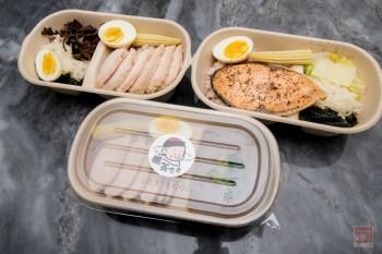【臺南美食】台南低脂餐盒|餐盒也可以吃的很有味道又健康|少油少鹽低脂少負擔~~攏萊吃食