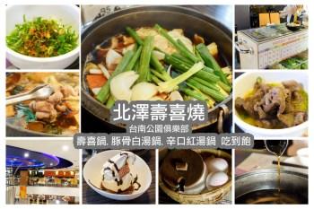 【台南市中西區-美食】肉類 飲料 蔬菜 鍋物吃到飽~北澤壽喜燒(台南公園俱樂部)(已歇業)