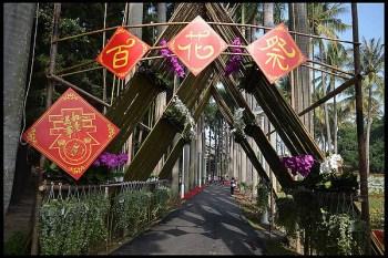 【台南市活動】2013台南百花祭