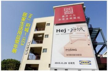 【台南常設展】IKEA來囉~~Hej 府城!IKEA x 台南文創園區