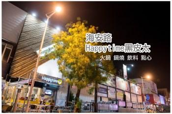 【台南市中西區-美食】海安路喝茶吃飯的平價美食~Happytime黑皮太