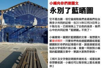 【台南中西區-景點】台南海安路藍晒圖(牆的記性)