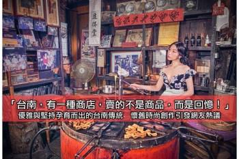 【台南新聞】懷舊時尚創作引發網友熱議~~「台南,有一種商店,賣的不是商品,而是回憶!」