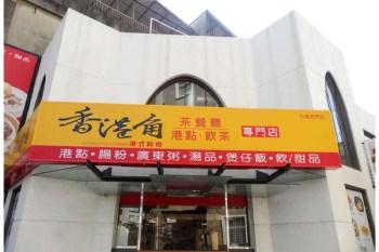 【台南市中西區-美食】台南香港角茶餐廳(港式)