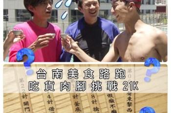 【食尚玩家-台南】台南美食路跑 吃貨肉腳挑戰21K(2016年8月25日)