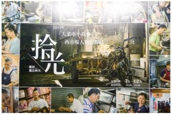 【台南市中西區-活動】2015 拾光展『大菜市小故事─西市場人物影像誌』