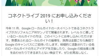 Google Connect Liveのメールがきた