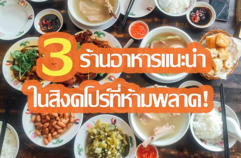 3 ร้านอาหารแนะนำใน สิงคโปร์ ที่ห้ามพลาด