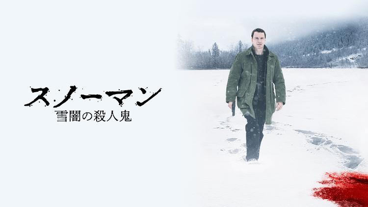 スノーマン雪闇の殺人鬼のあらすじとネタバレ解説!評価と感想!