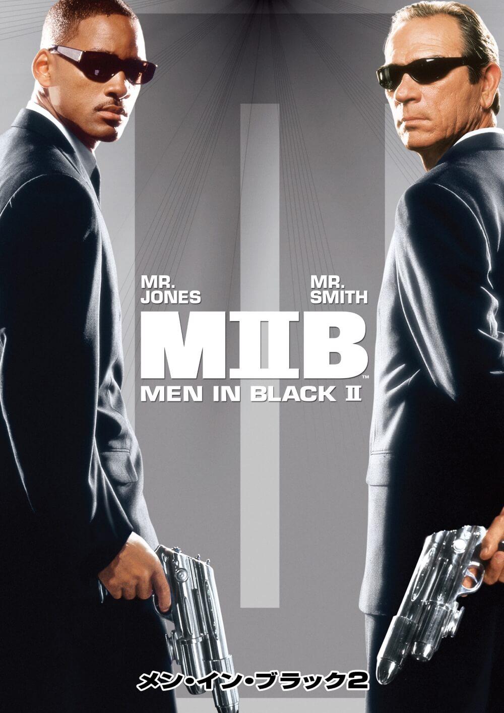 メンインブラック2のあらすじネタバレ解説!MIB2の見どころ