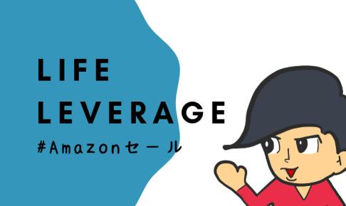amazonセール情報