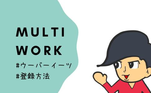 【福岡】Uber Eats(ウーバーイーツ)の登録方法を詳しく解説!