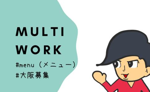 menu 大阪配達クルー募集