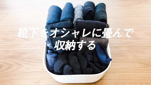 靴下をオシャレに畳んで収納する