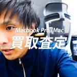 5年以上愛用したMacBook ProとiMacを買取査定!予想以上の金額に