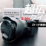 GIZMON Wide&Marco Conversion Lens