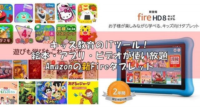 Fireタブレット キッズモデル