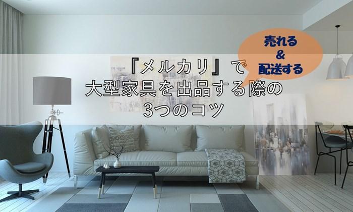 大型家具をメルカリで出品する際のコツ