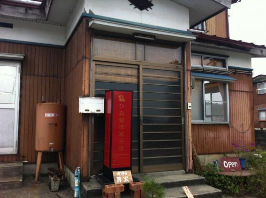 【魚沼】ひな菊洋菓子店の外観
