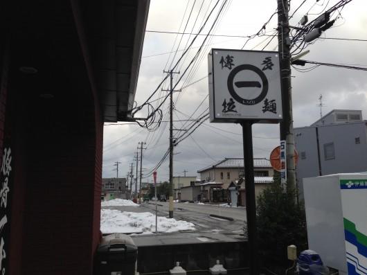 【柏崎】博多ラーメン「KAZU」にいきました