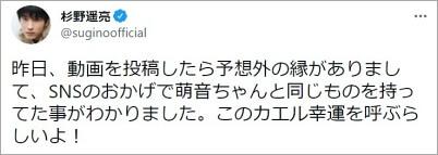 杉野遥亮のtweet