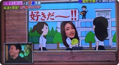 石原さとみ 歴代彼氏 彼氏遍歴 前田裕二 破局 最新 彼氏