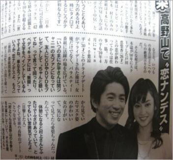 村上信五と平愛梨の報道記事