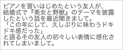 小川アナのピアノ購入報告
