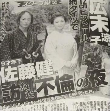 佐藤健と広末涼子の報道写真