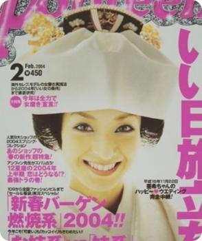 松浦 結婚