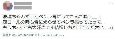 嵐のライブで波瑠の目撃Twitter